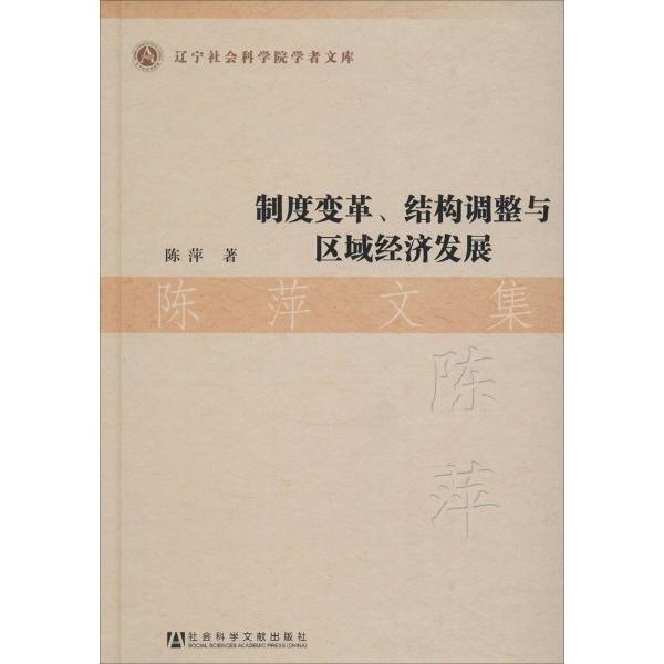 结构调整与区域经济发展-陈萍-经济-文轩网