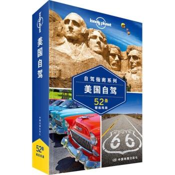 孤独星球Lonely Planet旅行指南系列:美国自驾(中文第1版)