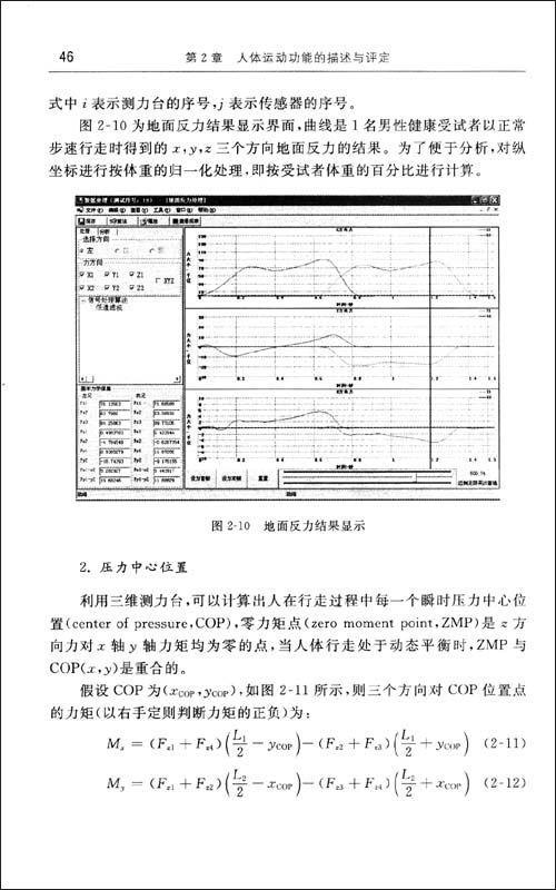3表面肌电信号检测与处理 2.3.1模拟放大电路 2.3.