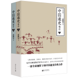 中国通史精读(上下)(经典珍藏版)
