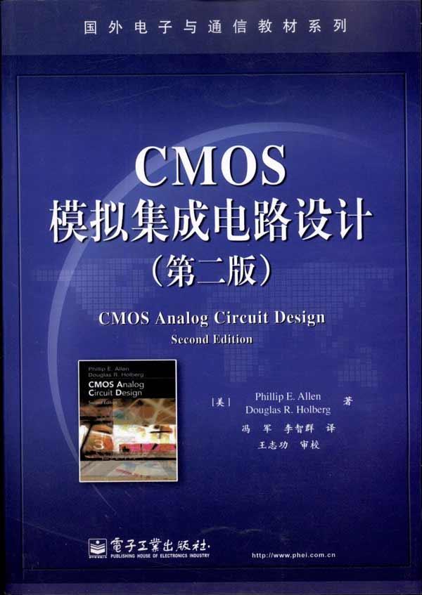 cmos模拟集成电路设计(第2版) 免运费