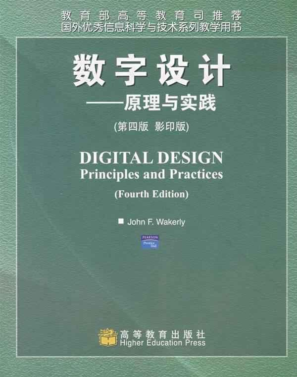 数字设计/原理与实践(第四版影印版)