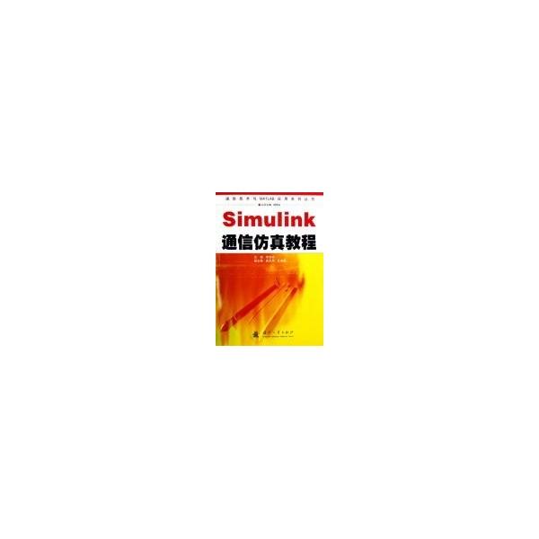 simulink通信仿真教程/通信技术与matlab应用系列
