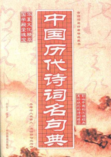 中国历代诗词名句典,诗歌词曲图片