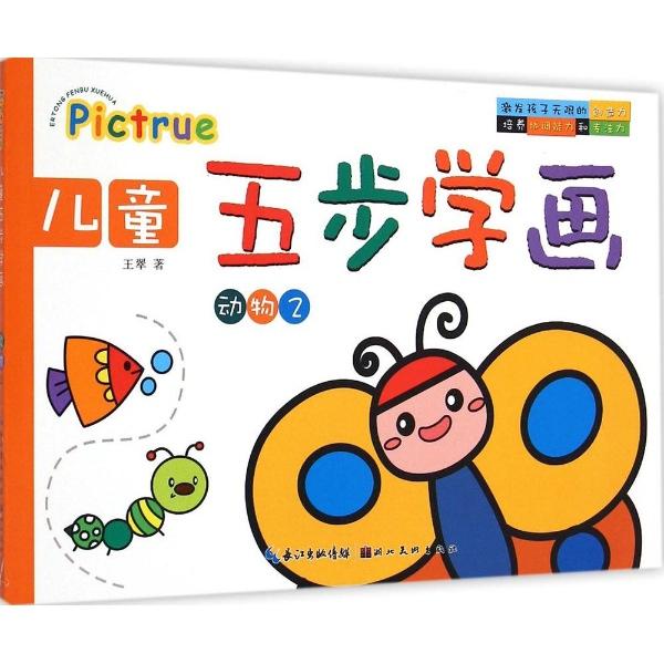 儿童五步学画动物.2