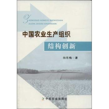 中国农业生产组织结构创新-向东梅-经济-文轩网