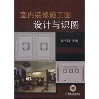 室内装修施工图设计与识图