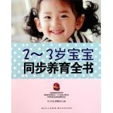 2~3岁宝宝同步养育全书
