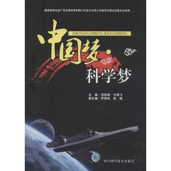 中国梦·科学梦