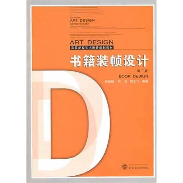 书籍装帧设计(第2版)-宋新娟