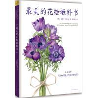 最美的花绘教科书