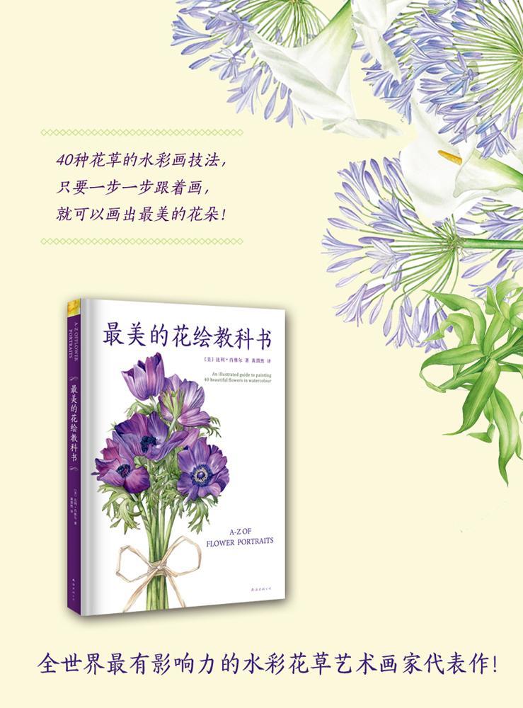 家居休闲  主编推荐 《最美的花绘教科书》囊括了40种花草的水彩画