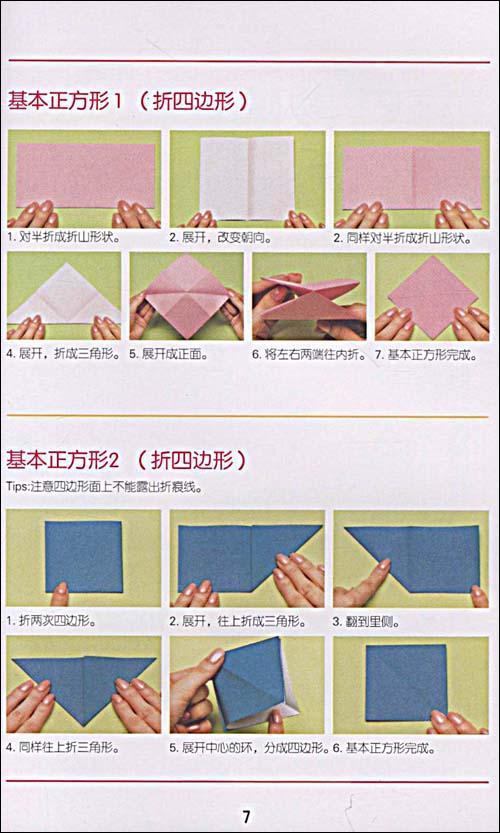 花式书签折法图解
