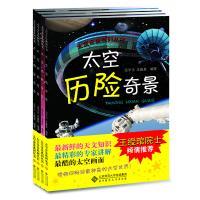 太空奇景系列丛书(4册套装)