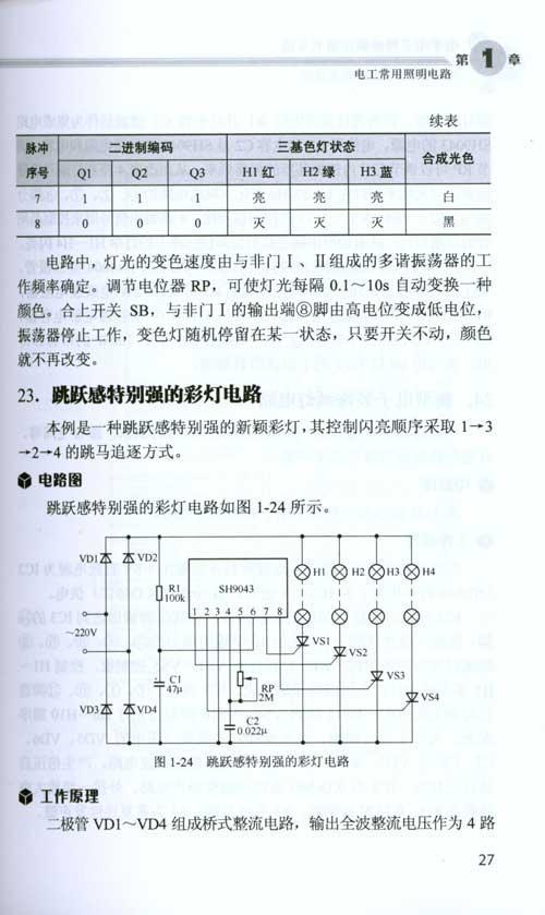 白炽灯声,光双控延时电路 10  11.白炽灯两地控制电路 12  12.