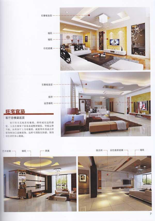 客厅的四种吊顶方法