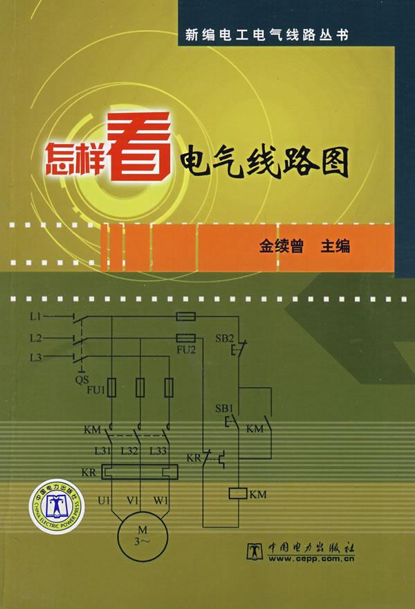 怎样看交,直流电机电气线路图,机械装置及普通机床电气线路图;以及