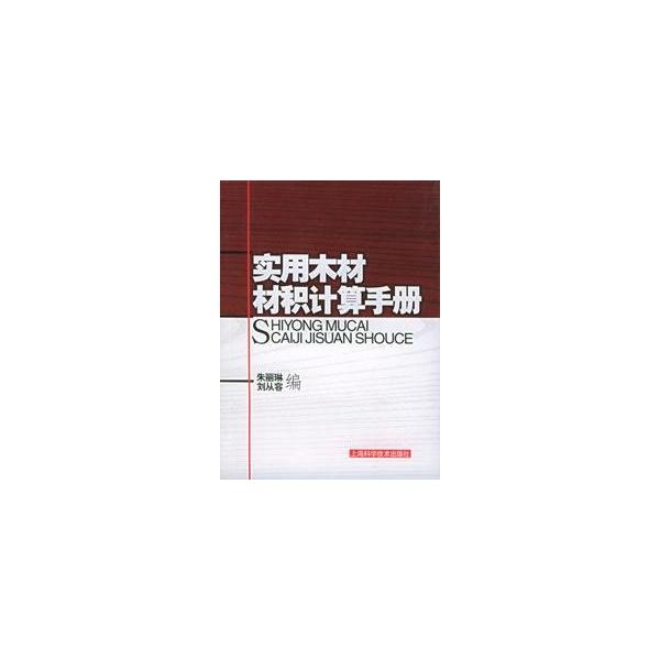 实用木材材积计算手册-朱丽琳-农业林业-文轩网