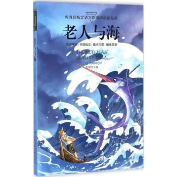 教育部指定語文必讀叢書:老人與海