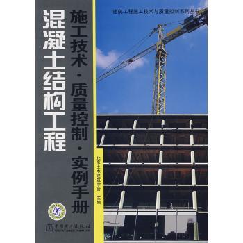 混凝土结构工程施工技术·质量控制·实例手册