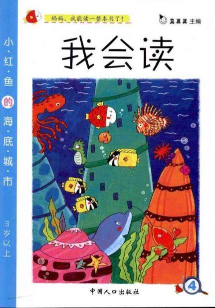 小红鱼的海底城市