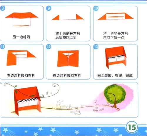 钢琴折纸步骤图解