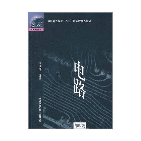 电路(第4版)-邱关源 编-大学-文轩网