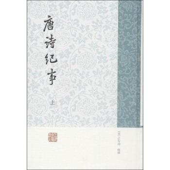唐诗纪事【精装】