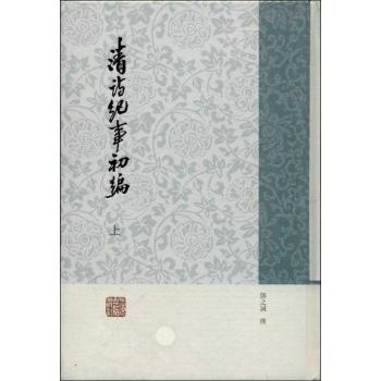 清诗纪事初编 【精装】