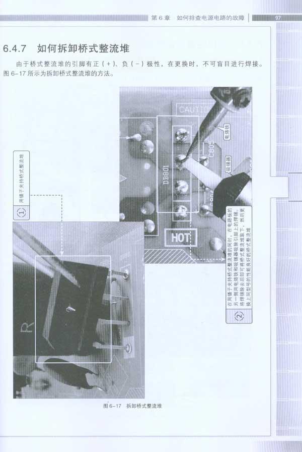 如何认识新型彩色电视机中的场扫描信号