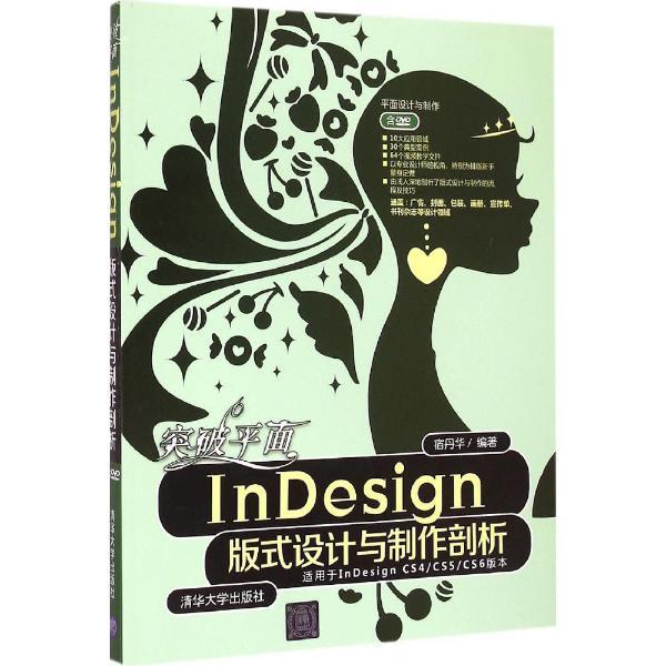 突破平面indesign版式设计与制作剖析图片