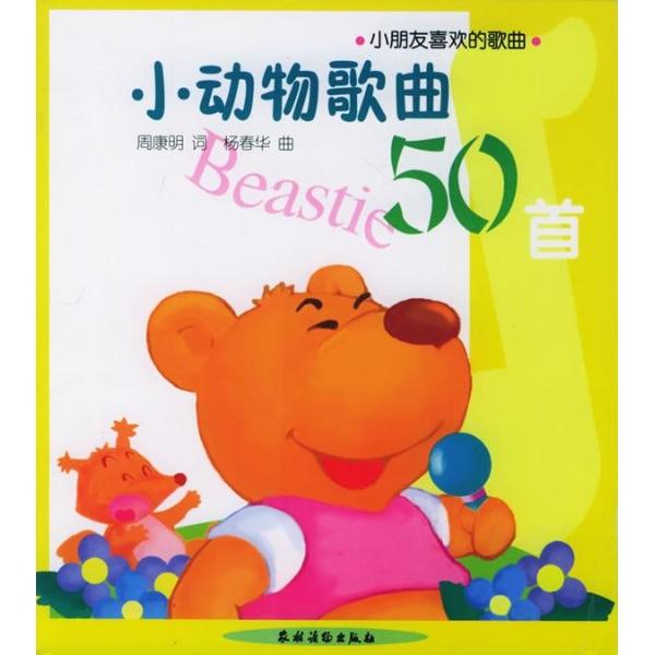 小动物歌曲50首-周康明-声乐-文轩网