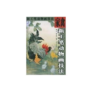 家禽/新工笔动物画技法-陈军