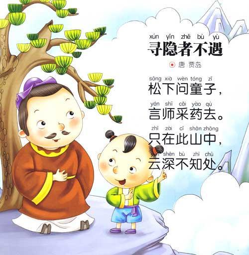 经典古诗/小宝贝认世界:0~3岁图片
