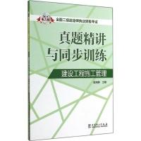 (2015)全国二级建造师执业资格考试真题精讲与同步训练•建设工程施工管理(电力版)