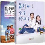 妈妈强大了,孩子才很好+很好的方法给孩子(2册)