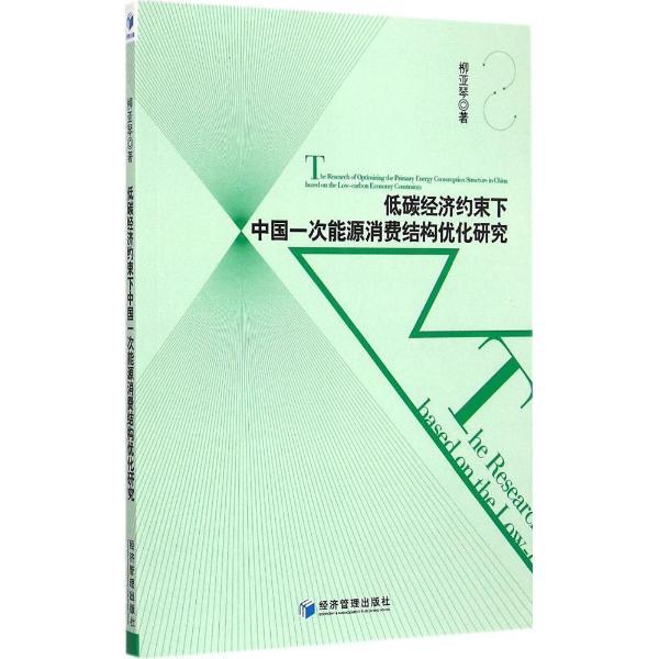 低碳经济约束下中国一次能源消费结构优化研究