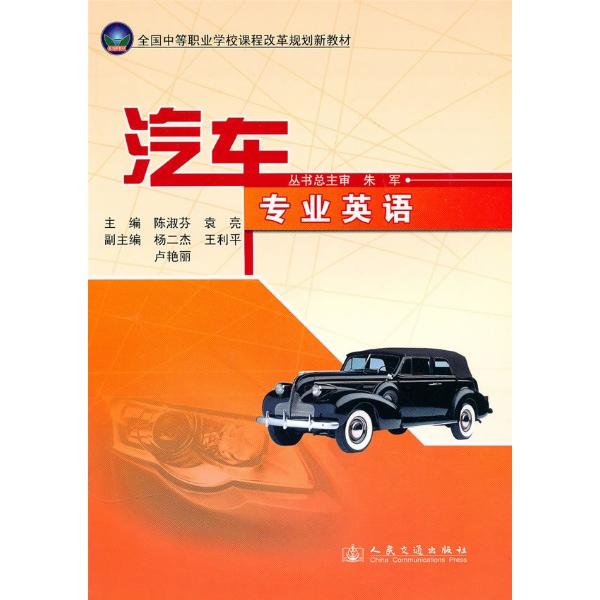 汽车专业英语-袁亮-中职中专教材-文轩网