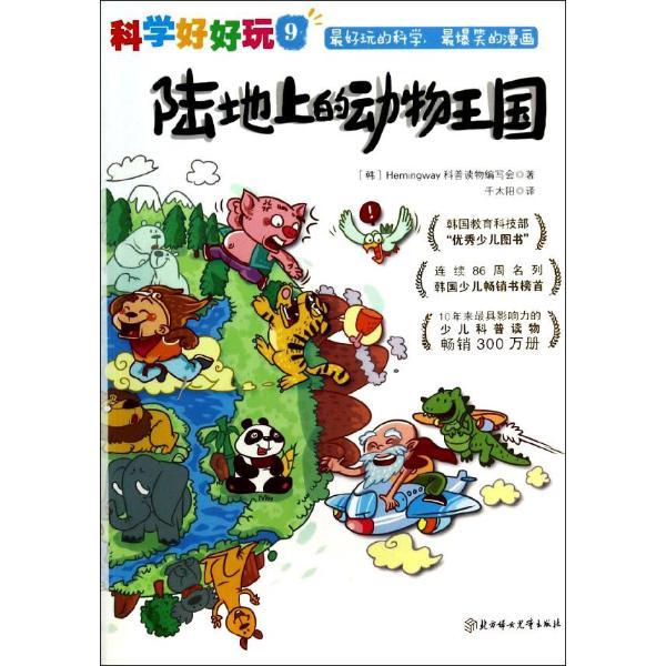 科学好好玩陆地上的动物王国(9)