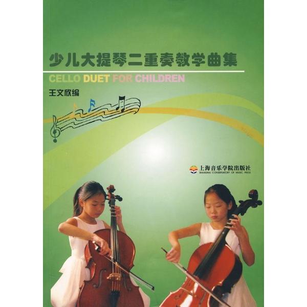 少儿大提琴二重奏曲集-王文欣-器乐-文轩网