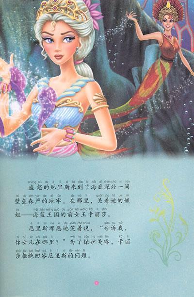 蝴蝶仙子简笔画 芭比蝴蝶仙子之美人鱼图片
