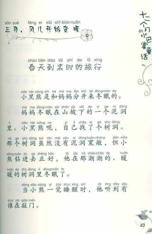 哈达歌谱原唱-春雷演唱的歌曲哈达简谱-原创-高清视频-爱奇艺   苏有朋的吉他谱(六