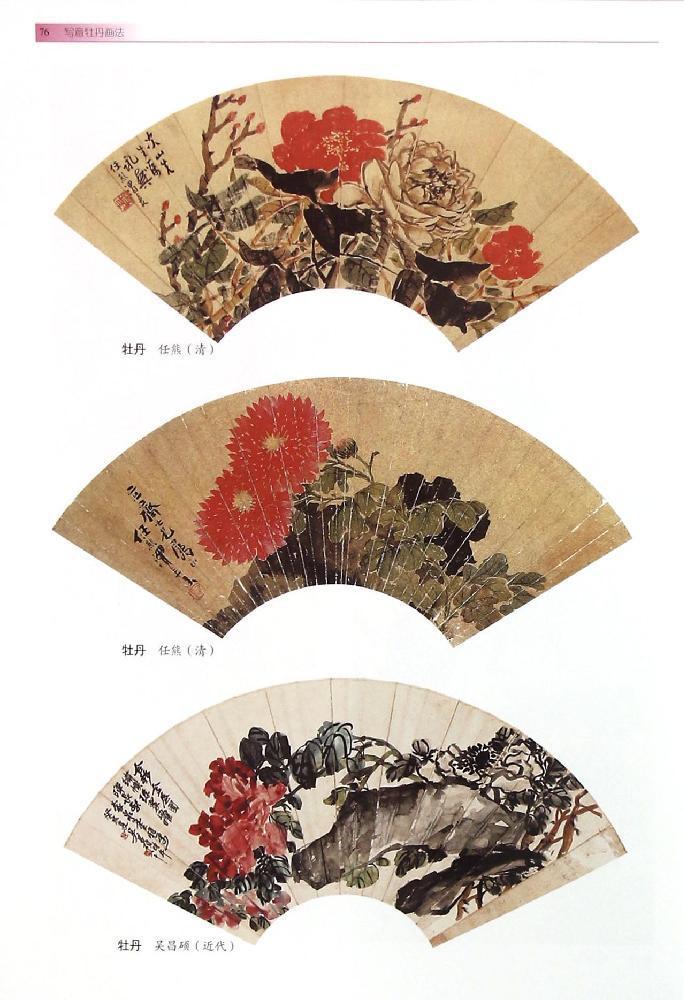 蜜蜂的画法  牡丹花配花木,湖石  牡丹花配器唧  第四章  写意牡丹