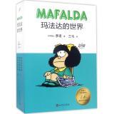 玛法达的世界
