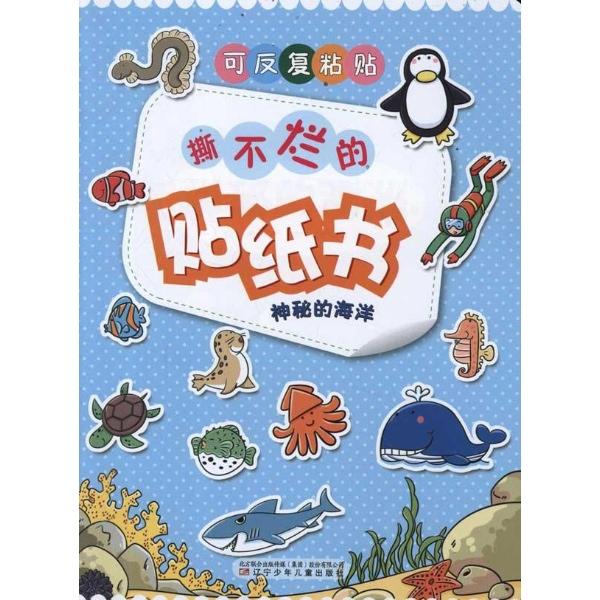 撕不烂的贴纸书:神秘的海洋-小秋-少儿-文轩网