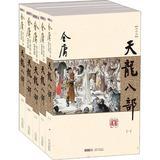 天龙八部(新修版)(5册)(新修版)