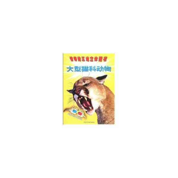 大型猫科动物-保罗·哈里森-科普