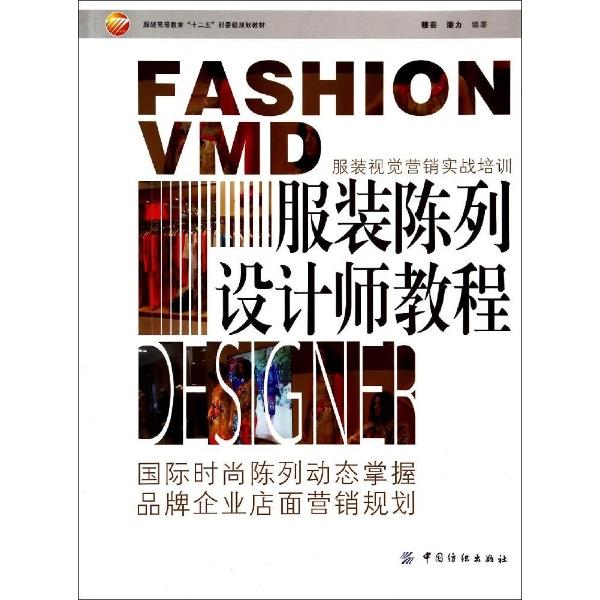 服装陈列设计师教程-穆芸