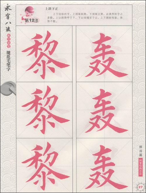 杨字怎么写好看图解-怎样写好毛笔字 求书法指教 怎样才能写好毛笔字