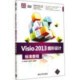 Visio2013图形设计标准教程
